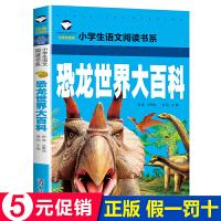 [任选8本40元]恐龙世界大百科儿童彩图注音版 小学生低年级课外阅读读物