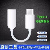 type-c转接头8小米6耳机华为p20/mate20Pro转换器Xmix2/3充电tp 2个装 其他