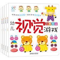 海润阳光・幼儿视觉游戏(套装共4册)