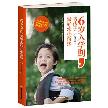 陪孩子做好幼小衔接(pdf+txt+epub+azw3+mobi电子书在线阅读下载)