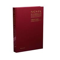中央美术学院美术馆藏精品大系・中国现当代油画卷