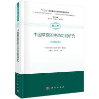 【按需印刷】-中国草原的生态功能研究