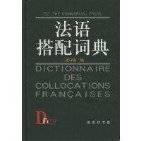 法语搭配词典 梁守锵 编 商务印书馆