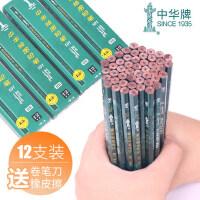 正品中华牌小学生用4B 6B素描绘图木质铅笔HB 2H 2B 3B比儿童铅笔