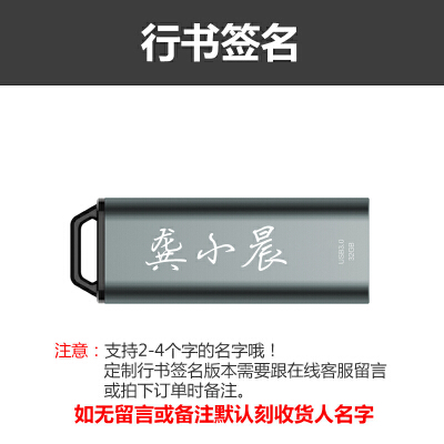 u盘32g高速3.0创意定制刻字个性移动电脑车载优盘正品32gu盘时尚高效办公 商务质感.金属外壳.支持定制
