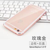 iphone6s plus手机壳新款防摔后盖6s金属边框苹果6p手机保护套5.5 6plus/6splus通用5.5寸
