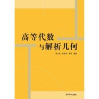 高等代数与解析几何 曾令淮,段辉明,李玲 9787302373018 清华大学出版社教材系列