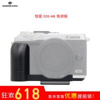 佳能EOS-M6快装板eosm6手柄保护套三脚架底座相机配件RRS