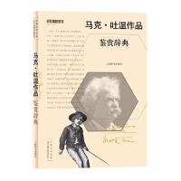 外国文学名家名作鉴赏辞典系列・马克・吐温作品鉴赏辞典