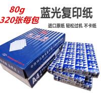 蓝光A4复印纸a4纸80g双面打印复印纸单包装A4纸约320张白色静电打印办公用纸学生草稿纸