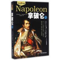 世界风云政治家―拿破仑传