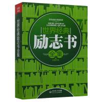 世界经典励志书全集(富含4部经典珍藏书架) (16开513页厚度大容量)