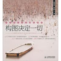 【二手书8成新】构图决定一切 史林平,钟山 人民邮电出版社