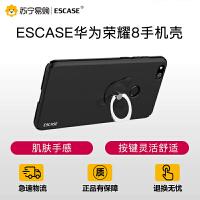 ESCASE【送指环扣】华为荣耀8青春版手机壳 硬壳 肤感蓝