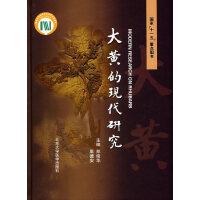 国家「十五大」重点图书:大黄的现代研究