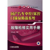 国产汽车中控/遥控门锁及防盗系统故障检修实用手册