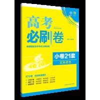 理想树 2017新高考考纲命制 高考必刷卷 小卷21套 文科综合