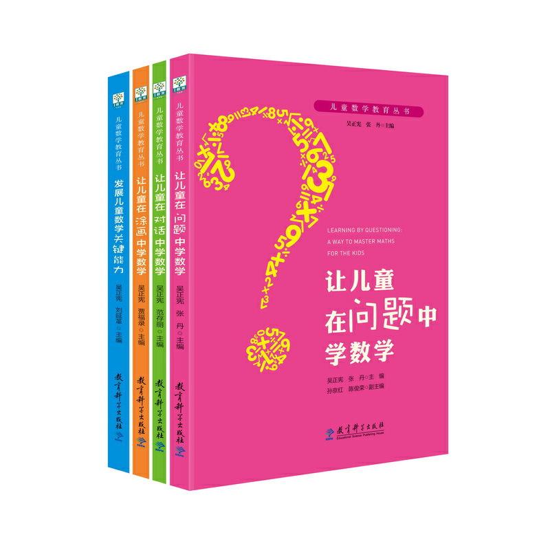 儿童数学教育丛书(套装共4册) ?首次系统揭秘吴正宪老师儿童数学教育的理念和做法