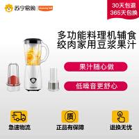 【苏宁易购】九阳料理机JYL-C91T多功能料理机辅食绞肉家用豆浆果汁搅拌机