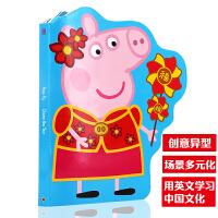 英文原版绘本 Chinese New Year新年Peppa Pig粉红猪小妹 小猪佩奇过大年儿童英语启蒙绘本纸板图画