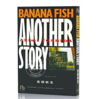 现货 进口日文 漫画 Banana fish another story 战栗杀机 吉田秋生
