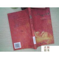 【二手旧书9成新】少女杜拉的故事