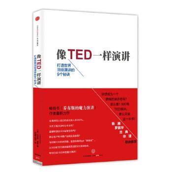 像TED1(pdf+txt+epub+azw3+mobi电子书在线阅读下载)