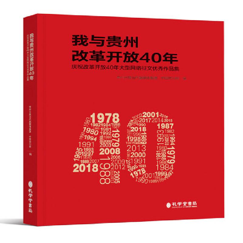 我与贵州改革开放40年 : 庆祝改革开放40年大型网 络征文优秀作品集