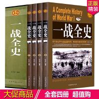 一战全史(全四册)第一次世界大战战史 军事历史书战争形势和战略战术 军事图书籍