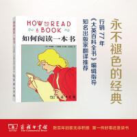 如何阅读一本书 【美】莫提默・J.艾德勒,查尔斯・范多伦 商务印书馆