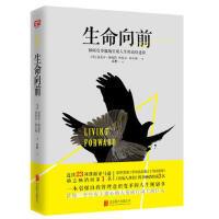 【二手书8成新】生命向前 (美)迈克尔・海厄特、丹尼尔・哈卡维 北京联合出版公司