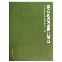 BIAD优秀方案设计2013