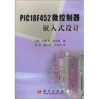 【正版】PIC18F452微控制器嵌入式�O��s翰.B.皮特曼、��t、董云�P、王秀�P 9787030136251