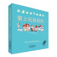 全新正版图书 爱上玩具相机-LOMO 凯文・梅雷迪斯 北京美术摄影出版社 9787805016214科宇图书专营店