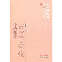 古今手穴手纹诊治秘诀---中医药畅销书选粹