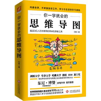 你一学就会的思维导图(新版) 思维导图创始人东尼·博赞亲笔作序 强烈推荐,风靡全球,彻底激发你工作、学习与生活的无限潜能,超过三亿人正在使用的革命性思维工具
