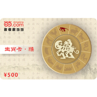 当当礼品卡生肖卡-猴500元【收藏卡】