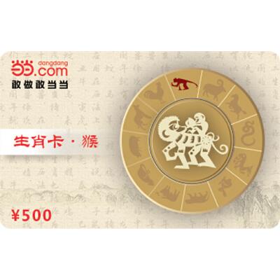 当当礼品卡生肖卡-猴500元【收藏卡】新版当当礼品卡-实体卡,免运费,热销中!