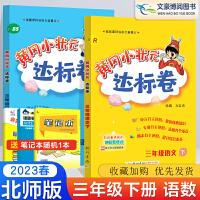 黄冈小状元达标卷三年级下册语文人教版数学北师大版2本 2021春三年级下册试卷