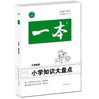 正版 2019版 一本小学英语知识大盘点 小学英语考试总复习资料书 小升初英语考点精讲练