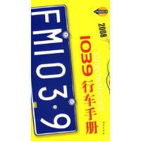 【二手书8成新】1039行车手册(2008年纪念版(附赠8000元汽车生活消费礼卷 秦晓天 地质出版社
