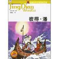 【二手旧书8成新】彼得 潘 [英] 巴里,杨静远 9787534223570 浙江少年儿童出版社