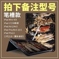 2018新款保护套11苹果平板电脑pro10.5寸mini4女生ipad Air2外壳