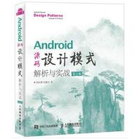 Android源�a�O�模式解析�c����(第2版)第二版Android�_�l��籍�W�Android源代�a ���疬M�A安卓�_�l��籍