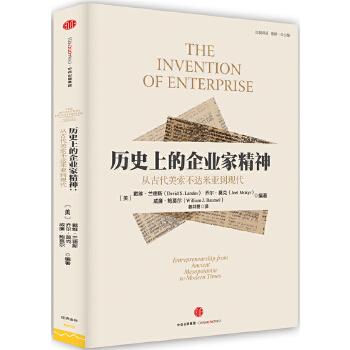 历史上的企业家精神:从美索不达米亚到现代(pdf+txt+epub+azw3+mobi电子书在线阅读下载)