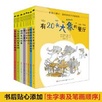 拼音小博士・国际获奖大作家系列(全8册)