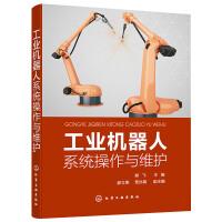 现货正版 工业机器人系统操作与维护 工业机器人系统分类应用及安全防护 工业机器人系统操作与维护完全指导应用书籍