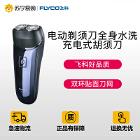【苏宁易购】Flyco/飞科电动剃须刀全身水洗刮胡刀充电式胡须刀旋转式FS872