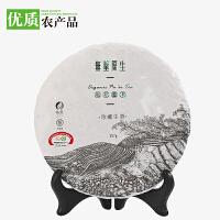 【中国优质农产品馆】无量原生 珍藏生饼 欧/美有机认证普洱茶 健康生态茶礼
