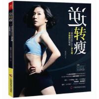 【二手书8成新】逆转瘦 LULU 广西科学技术出版社